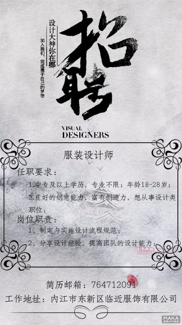 服装设计师古风招聘海报