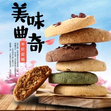 清新简约百货零售休闲美食饼干零食促销电商主图
