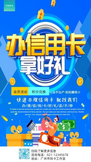 扁平简约设计风格蓝色简洁大气金融理财行业信用卡办理促销宣传海报