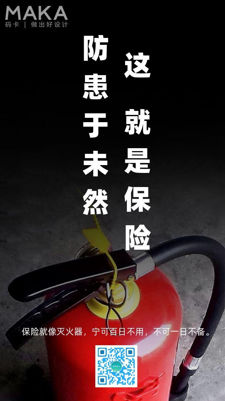 灭火器保险理念宣传海报模板