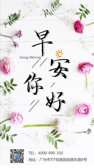 白色清新文艺鲜花早安日签海报