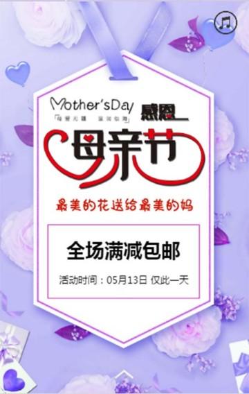 紫色清新母亲节节日促销翻页H5