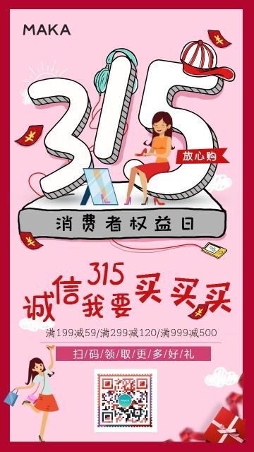 315消费者权益日粉/红色卡通风通用活动促销宣传海报