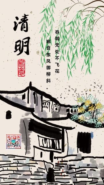 清明节水墨复古手绘朋友圈日签节气手机版海报