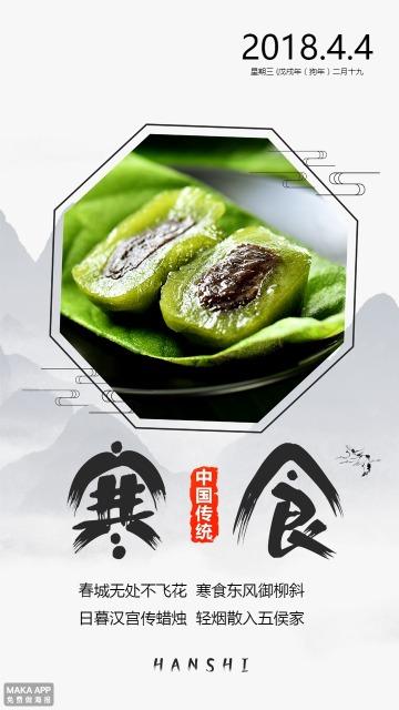 寒食节寒食节青团中国传统节日