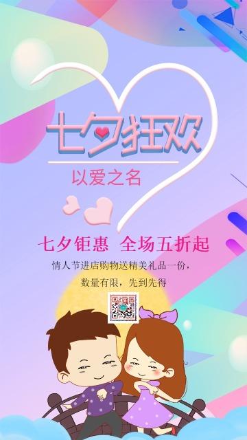 蓝色简约大气店铺七夕情人节节日促销活动宣传海报