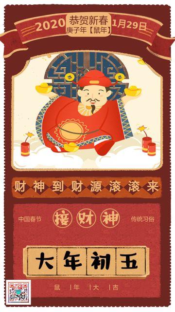 2020鼠年正月初五接财神插画风手机版大年初五新年日签春节习俗祝福贺卡海报