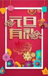 2019猪年新年元旦年货节年末促销企业宣传