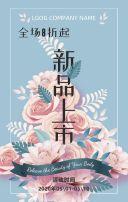 蓝色浪漫情人节花朵化妆品护肤品新品上市产品宣传翻页H5