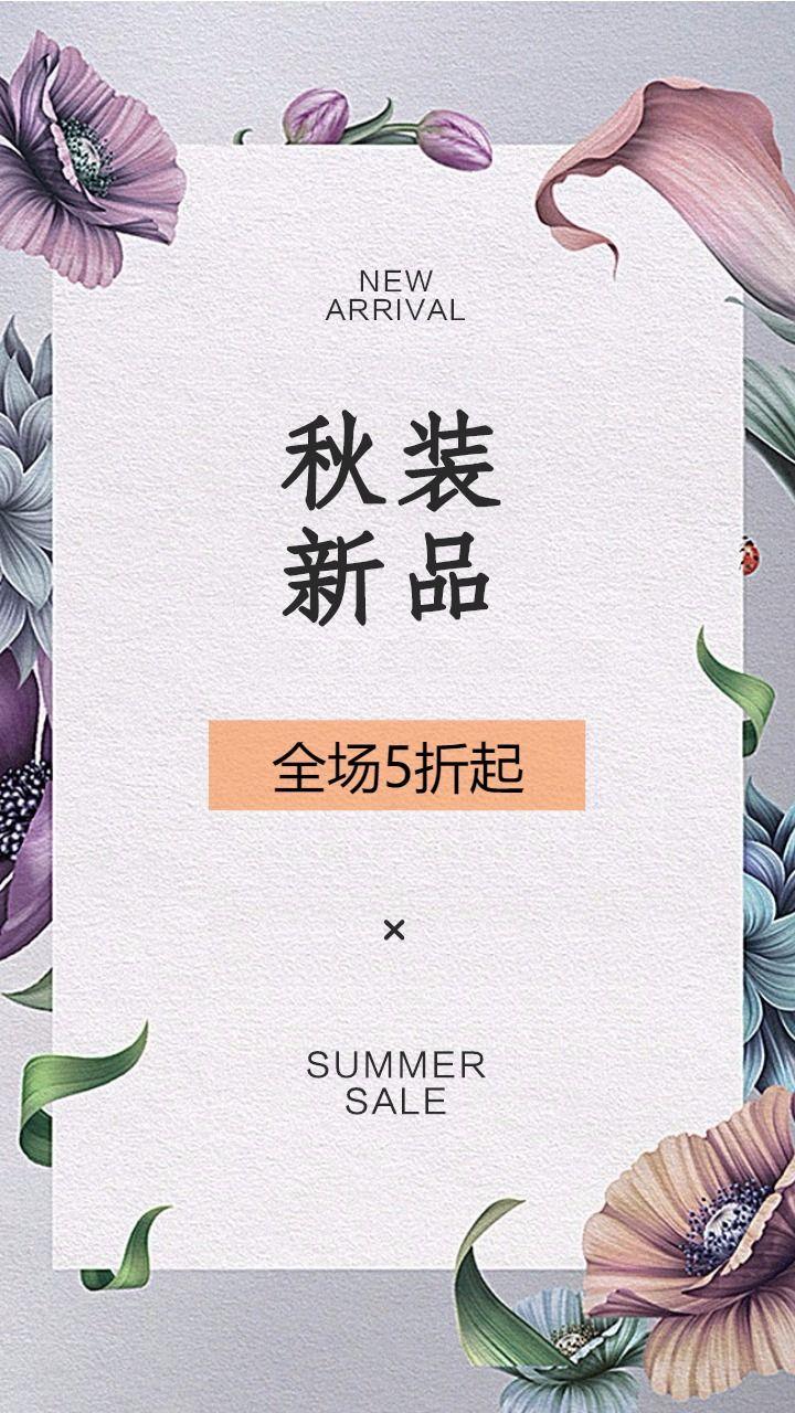 秋季新品上市优惠打折促销活动宣传推广-莉莉设计