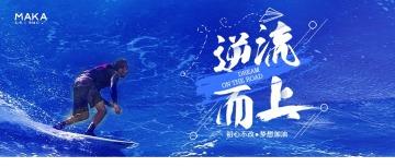 创意海蓝乘风破浪冲浪励志企业文化品牌宣传团队精神商务合作员工培训微信公众封面大图