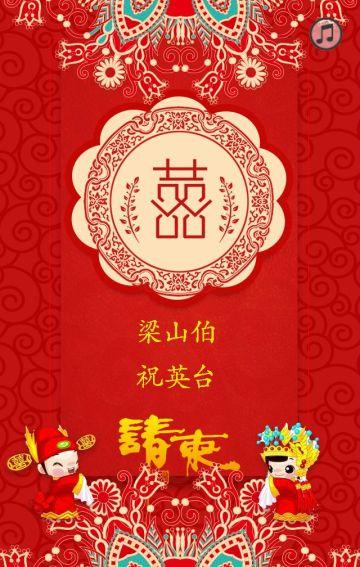 中国风古典简约婚礼邀请函
