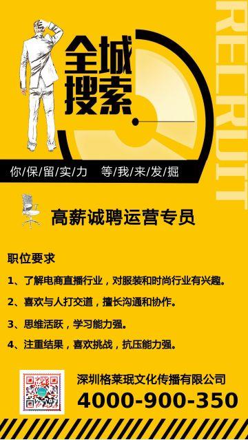 黄色简约大气清新扁平商务风企业事业单位招聘行业通用海报模板