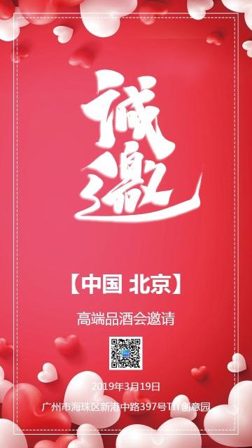 红色唯美浪漫事业单位会议请柬邀请函海报