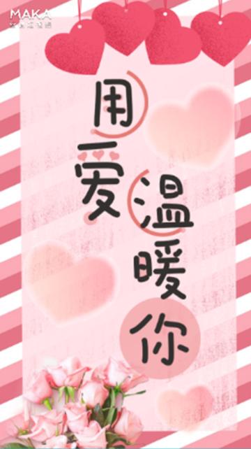 用爱温暖你情人节快乐祝福告白贺卡企业个人通用可爱浪漫粉色系