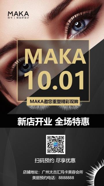 奢华时尚黑金美睫店开业促销优惠宣传推广海报