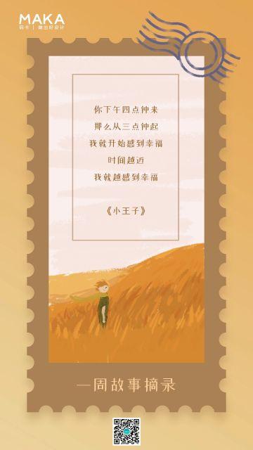 少儿读物分享(一周故事摘录)小王子主题系列 渐变橘色调邮票造型