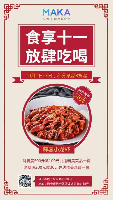 十一红色中餐促销海报