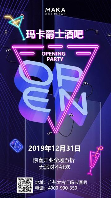 炫酷霓虹风酒吧行业开业宣传促销海报