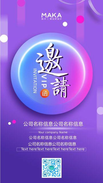 紫色高端渐变立体风格互联网电商海报