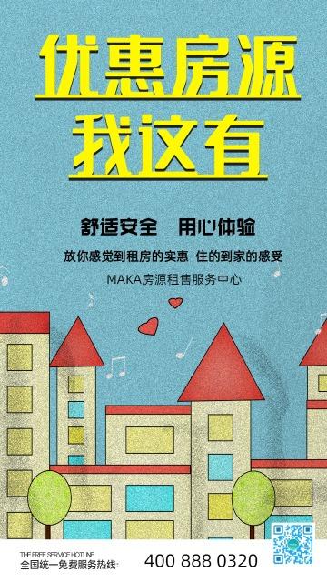 小清新蓝天卡通城市租房海报