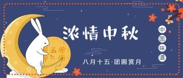 卡通手绘插画中秋节传统节日宣传公众号封面