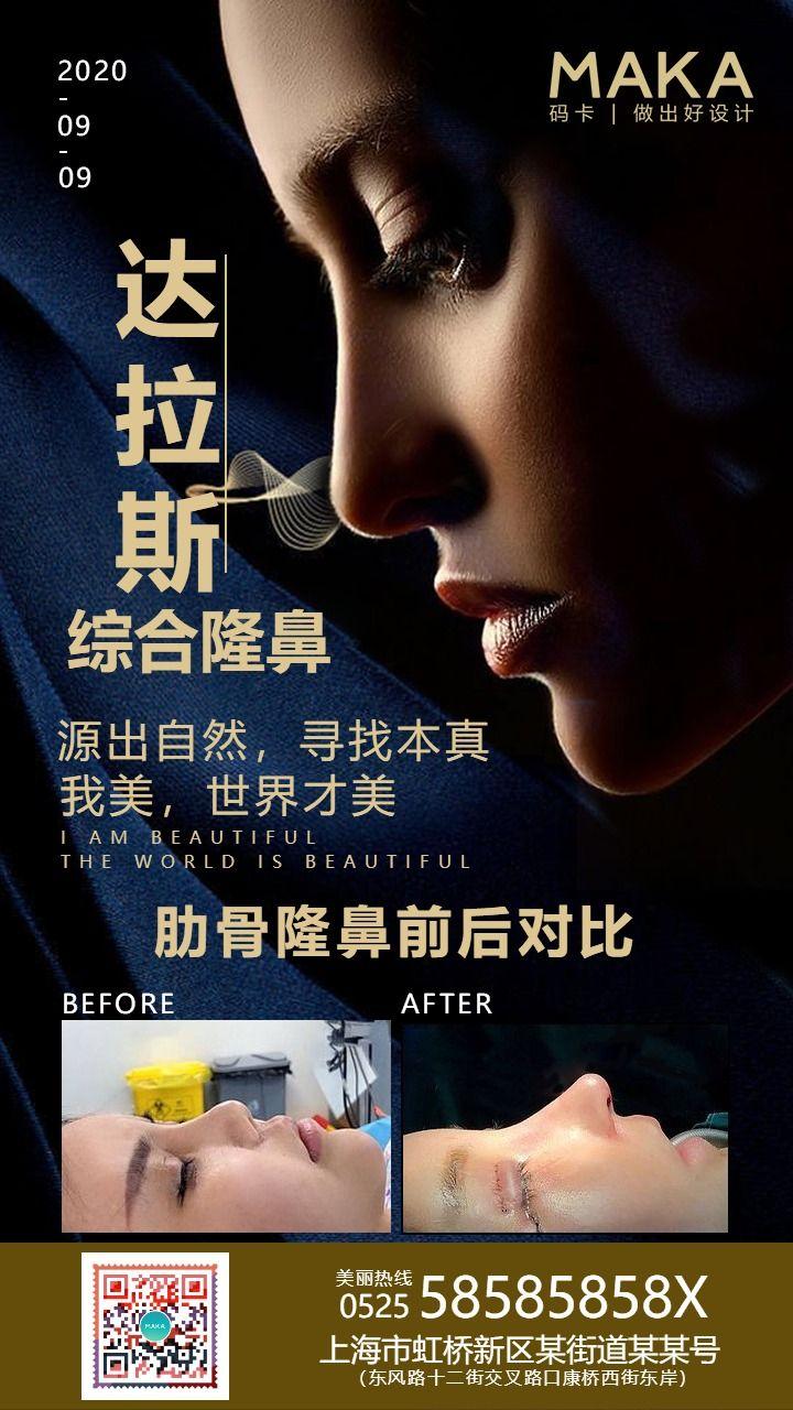 美容整形行业达拉斯综合隆鼻手机宣传海报