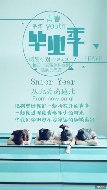 青春毕业季通用宣传海报