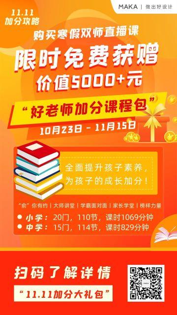 扁平简约风格教育行业课程促销宣传海报