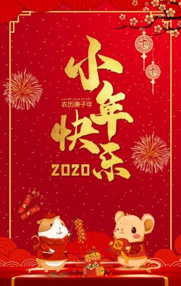 2020年小年企业祝福贺卡小年春节祝福贺卡H5模板