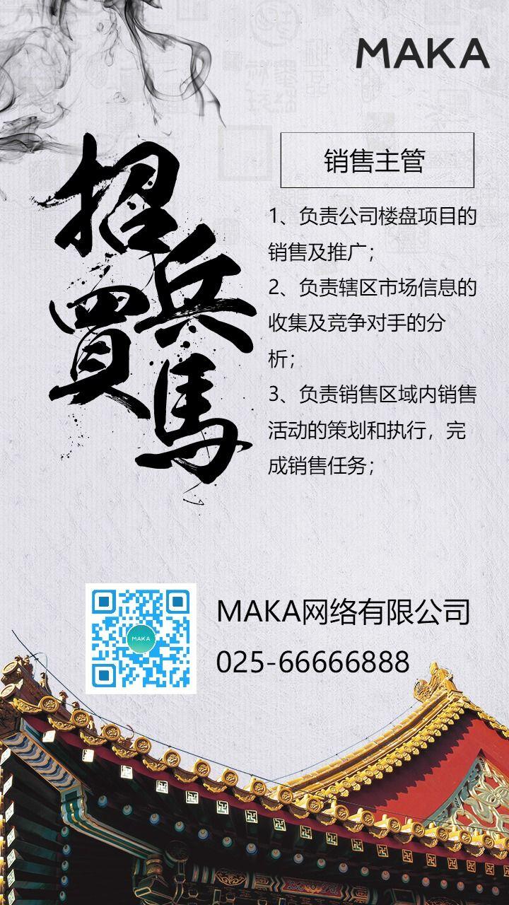 中式水墨风企业招聘海报