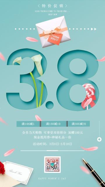 清新简约38女神节妇女节商家促销活动宣传海报海报