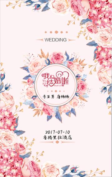 清新唯美花朵淡雅极致婚礼邀请函