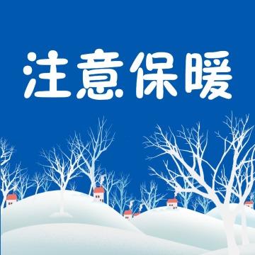 冬季注意保暖公众号封面次条小图