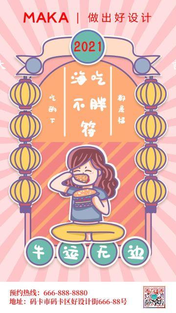 粉色暖色系2021卡通新年日签宣传手机海报