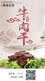 牛肉干食品宣传