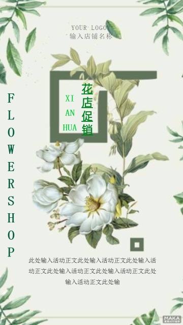 鲜花小店促销海报活动模板