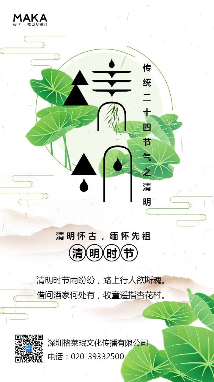 手绘插画中国风清明节通用节日日签手机版节气海报