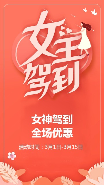 三八女王节活动促销红色简约