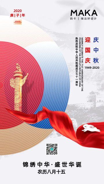 简约风迎国庆庆中秋宣传海报