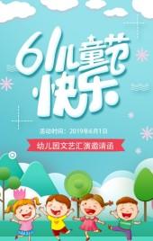 卡通61儿童节学校幼儿园亲子活动文艺汇演邀请函