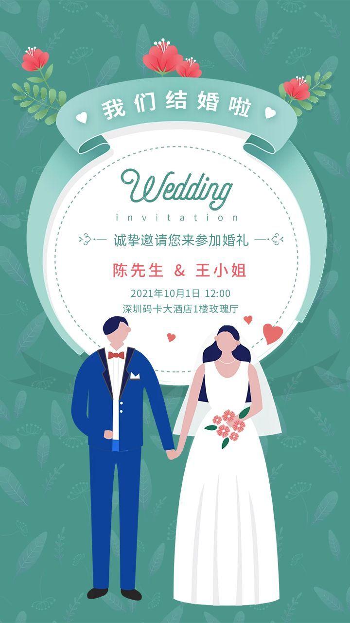 绿色简约风格婚礼邀请函海报