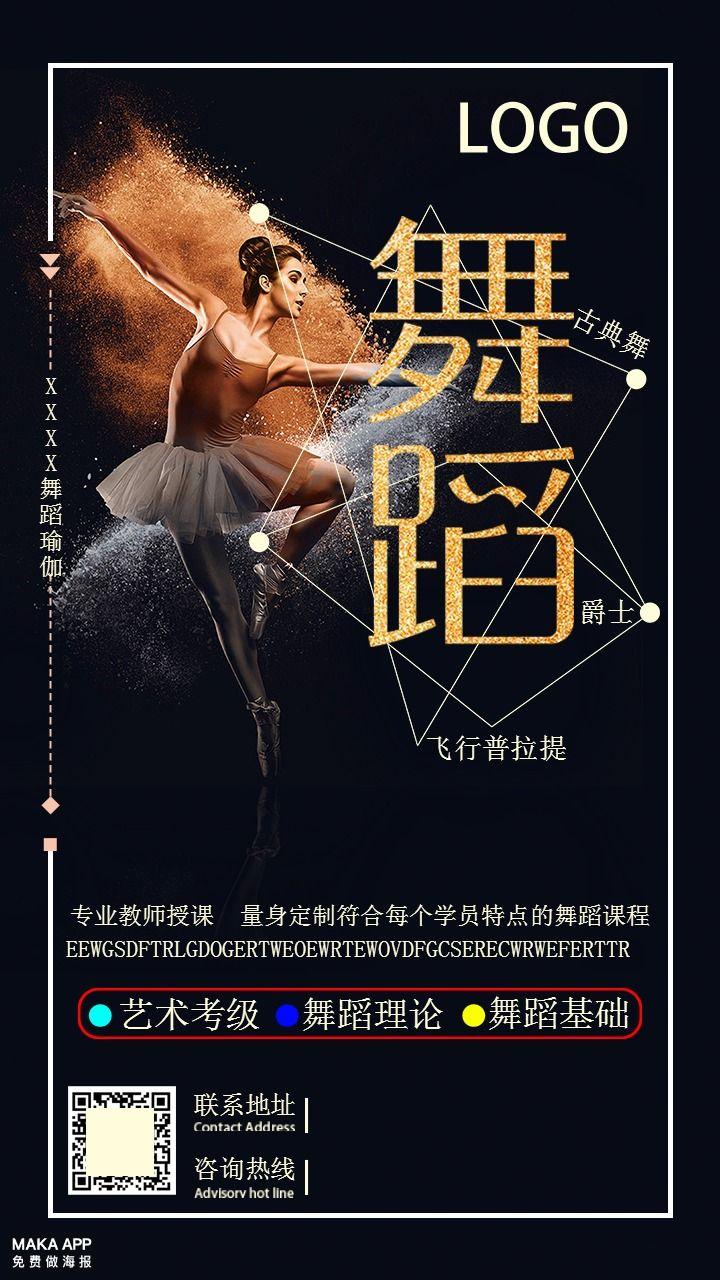 舞蹈瑜伽海报
