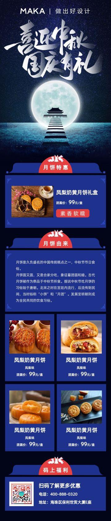 蓝黑色中国风中秋国庆促销文章长图