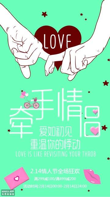 情人节创意牵手情侣促销海报