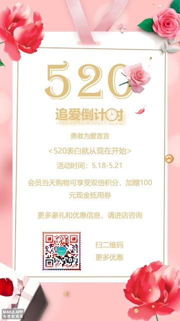 520浪漫粉色节日促销情人节商家促销打折店铺促销海报
