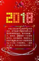2018-忠祥给您拜年!