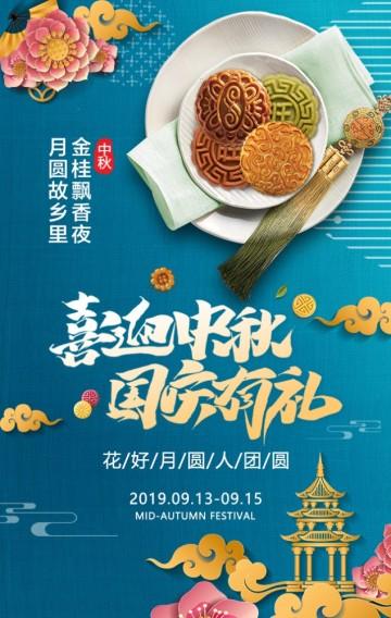 小清新扁平风中秋节月饼促销优惠宣传H5