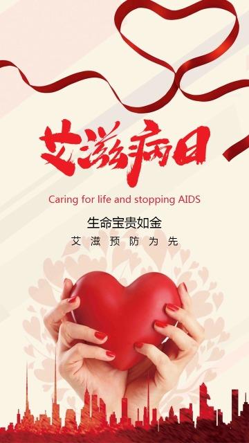 艾滋病日防范公益宣传海报