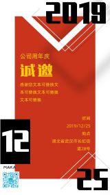 大红色简约风公司周年庆答谢晚会宣传促销邀请函海报
